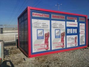 vinetka-konteiner-1